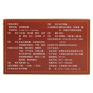 金胃泰胶囊(老方)