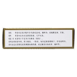 乌洛托品溶液(西施兰夏露)