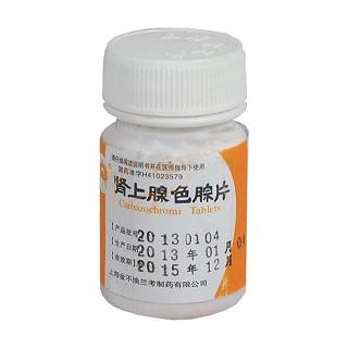 肾上腺色腙片(金不换)