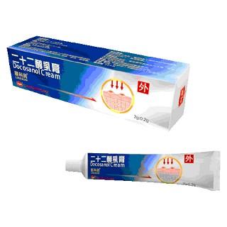 二十二醇乳膏(丽科润)