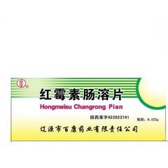 红霉素肠溶片(百康)
