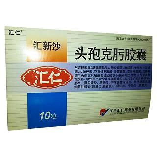 头孢克肟胶囊(汇新沙)