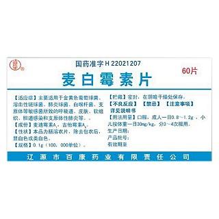 麦白霉素片(百康)