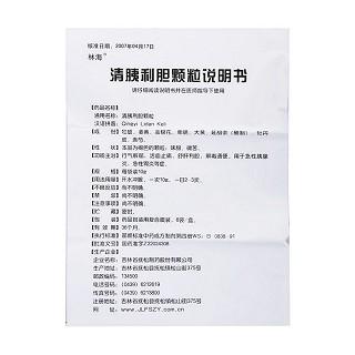 清胰利胆颗粒(林海)