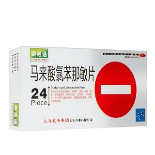 马来酸氯苯那敏片(斯诺通)