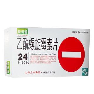 斯诺通(乙酰螺旋霉素片)