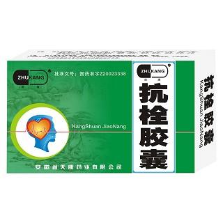 抗栓胶囊(天康)