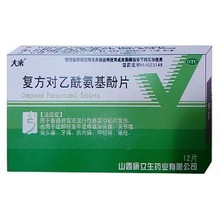 复方对乙酰氨基酚片