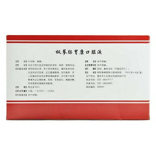 枫蓼肠胃康口服液(赛诺)
