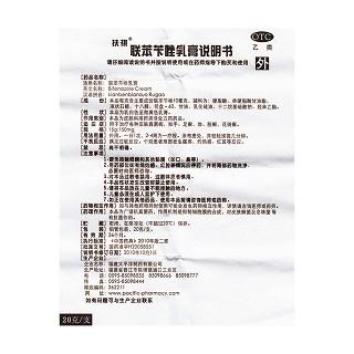 联苯苄唑乳膏(扶祺)