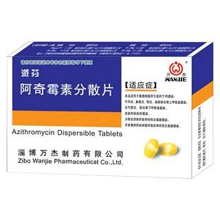 阿奇霉素分散片(派芬)