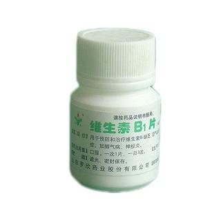 维生素B1片(罗欣)