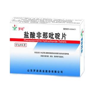 盐酸非那吡啶片(罗鸣)