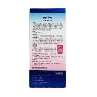 酮康唑洗剂(采乐)