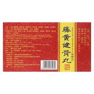 藤黄健骨丸(老君炉)