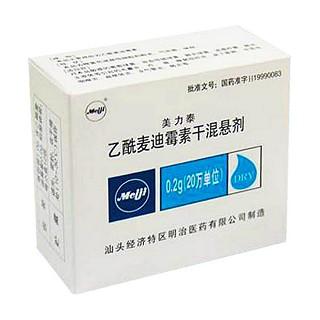 乙酰麦迪霉素干混悬剂(美力泰)