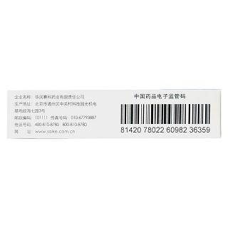 苯磺酸氨氯地平片(壓氏達)