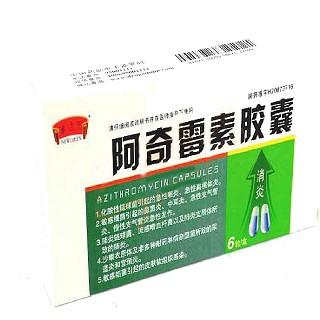 阿奇霉素胶囊(聚森)