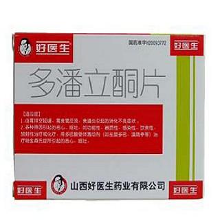 多潘立酮片(双舟)