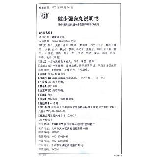 健步强身丸(北京同仁堂)