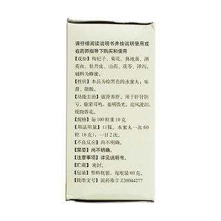 杞菊地黄丸(同仁堂)(水蜜丸)