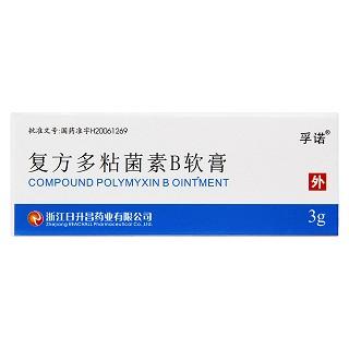 复方多粘菌素B软膏(孚诺)
