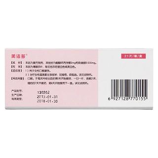 炔雌醇环丙孕酮片(美洁多)