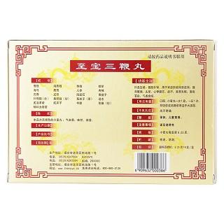 至宝三鞭丸(中亚)
