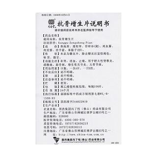 抗骨增生片(同济堂)
