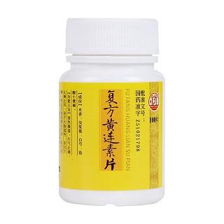 复方黄连素片(繁江)