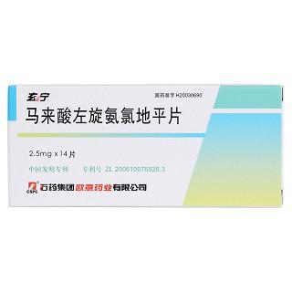 马来酸左旋氨氯地平片(玄宁)