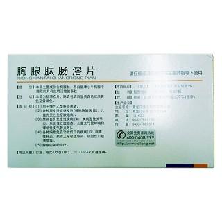 胸腺肽肠溶片(健欣肽)