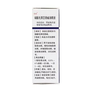 硝酸毛果芸香碱滴眼液(泽珠)