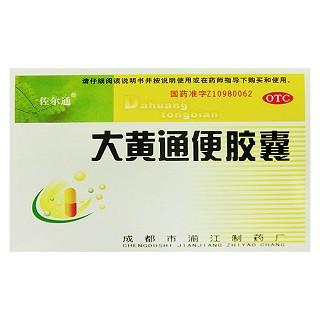 大黄通便胶囊(佐尔通)