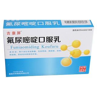 氟尿嘧啶口服乳