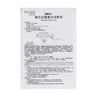 利君沙(琥乙红霉素片)