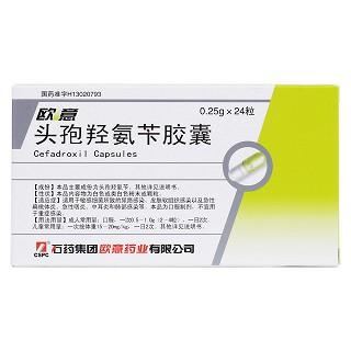 头孢羟氨苄胶囊(欧意)
