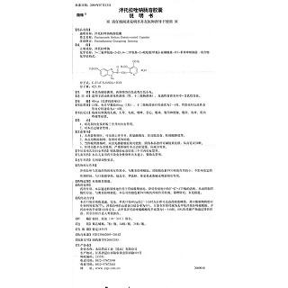 泮托拉唑钠肠溶胶囊(微珠)