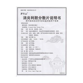 消炎利胆分散片(罗浮山)