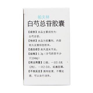 白芍总苷胶囊(帕夫林)