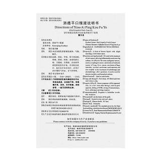 消癌平口服液(神麒)