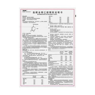 盐酸金刚乙胺颗粒(贝达美)