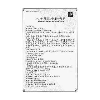 八宝丹胶囊(鼎炉)