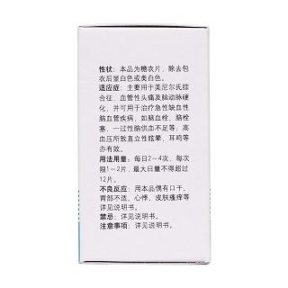 盐酸倍他司汀片(信谊)