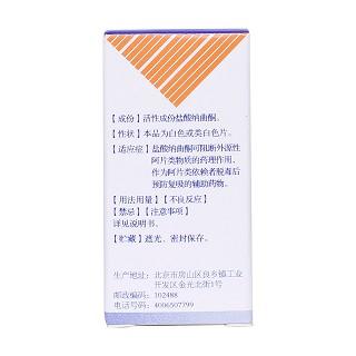 盐酸纳曲酮片(诺欣生)