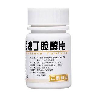 硫酸沙丁胺醇片(云鹏)