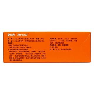 盐酸乙哌立松片(妙纳)