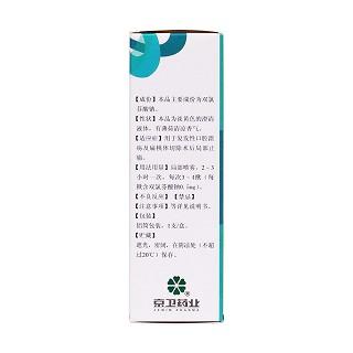 双氯芬酸钠喷雾剂