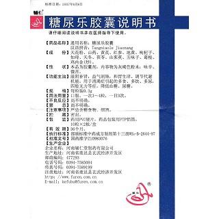 糖尿乐胶囊(辅仁)