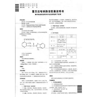 雷贝拉唑钠肠溶胶囊(雨田青)